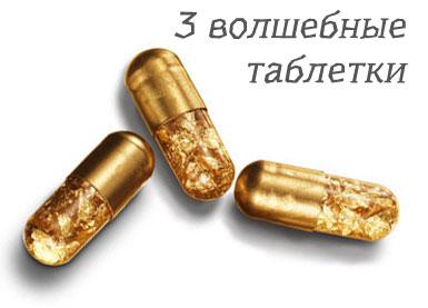 3 волшебные таблетки для красоты и здоровья