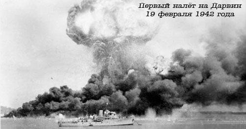 """""""Австралийский Перл-Харбор"""""""