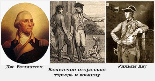 Джордж Вашингтон - настоящий джентльмен и любитель собак