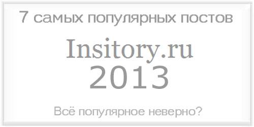 Итоги 2013 года: 7 самых популярных постов и не только