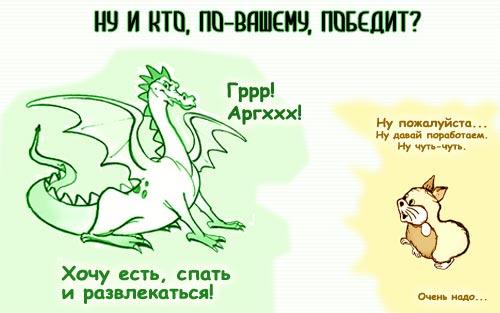Схема прокрастинации: сознание против подсознания, дракон против хомячка