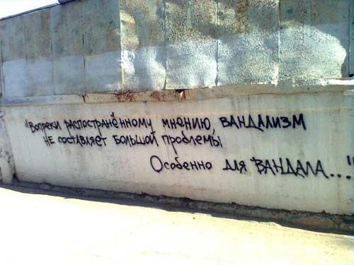 Вопреки распространенному мнению, вандализм...