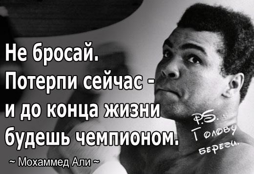 И быть чемпионом...