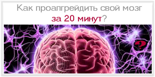 Как проапгрейдить свой мозг за 20 минут