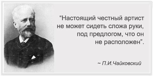 Дзен вдохновения: безупречное решение П.И.Чайковского
