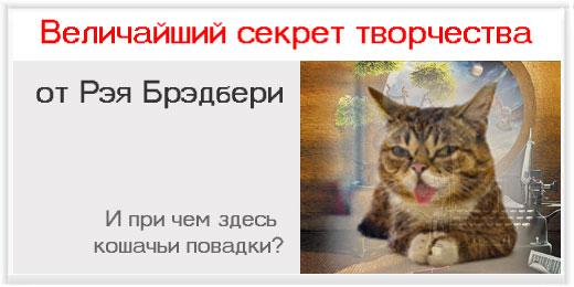 История про Рея Брэдбери, величайший секрет творчества и кошачьи повадки