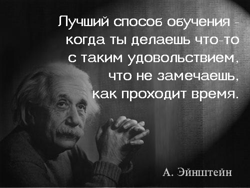 Лучший способ обучения от Альберта Эйнштейна