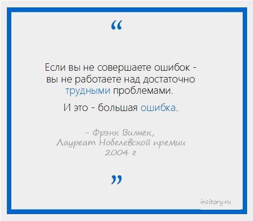 сли вы не совершаете ошибок - вы не работаете над достаточно трудными проблемами. И это - большая ошибка.