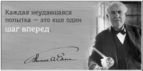 Каждая неудавшаяся попытка — это еще один шаг вперед. ~ Томас Эдисон