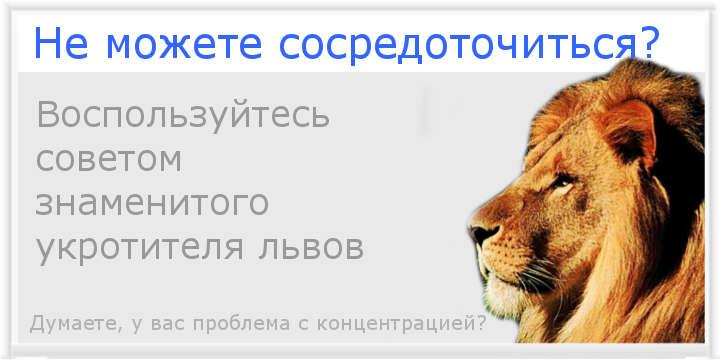 Не можете сосредоточиться? Воспользуйтесь советом знаменитого укротителя львов